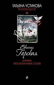 Евгения Горская -Карма несказанных слов