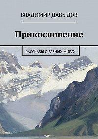 Владимир Давыдов -Прикосновение
