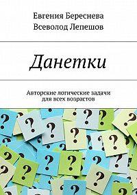 Всеволод Лепешов -Данетки. Авторские логические задачи для всех возрастов
