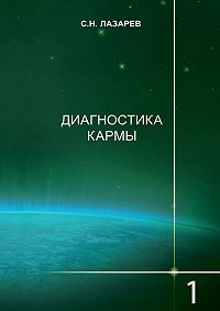 Сергей Лазарев -Диагностика кармы. Книга 1. Система полевой саморегуляции