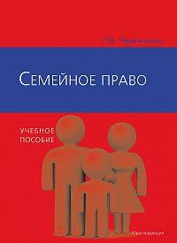 Галина Черничкина - Семейное право