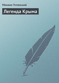 Михаил Успенский - Легенда Крыма