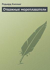 Редьярд Киплинг -Отважные мореплаватели