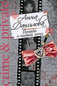 Анна Данилова - Правда о первой ночи