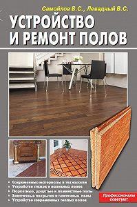 В. Самойлов, В. Левадный - Устройство и ремонт полов