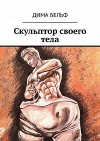 Дима Бельф -Скульптор своего тела