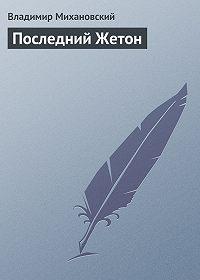Владимир Михановский -Последний Жетон