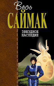 Клиффорд Саймак -Звездное наследие