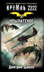 Дмитрий Дашко - Кремль 2222. Крылатское