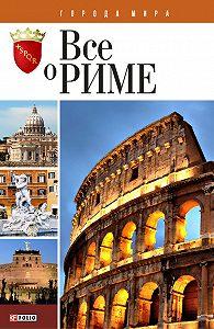 А. Ю. Хорошевский - Все о Риме