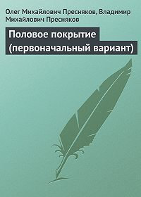 Владимир Пресняков -Половое покрытие (первоначальный вариант)