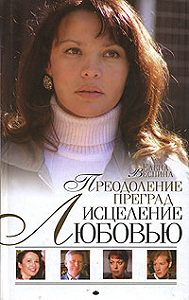 Елена Веснина -Преодоление преград