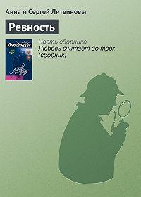 Анна и Сергей Литвиновы - Ревность