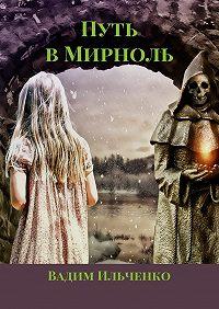 Вадим Ильченко -Путь вМирноль