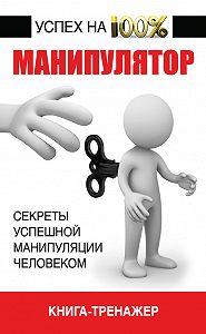 Владимир Адамчик -Манипулятор. Секреты успешной манипуляции человеком