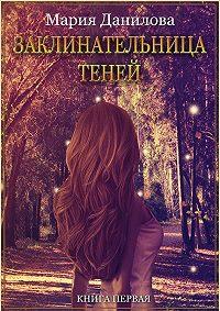 Мария Данилова -Заклинательница теней