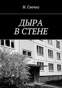 Н. Свечко -Дыра в стене