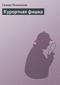 Галина Полынская -Курортная фишка
