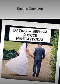 Карина Санлайф -Dating– верный способ найти мужа!