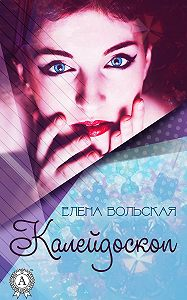 Елена Вольская -Калейдоскоп