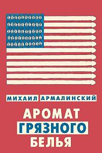 Михаил Армалинский -Аромат грязного белья (сборник)