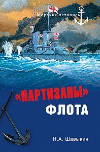 Николай Шавыкин -«Партизаны» флота