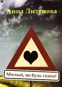 Анна Лизунова - Милый, не будь гадом!