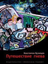Константин Кузнецов - Путешествие гнева