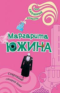 Маргарита Южина -Сокровище старой девы