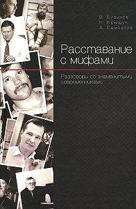 Алексей Самойлов -Расставание с мифами. Разговоры со знаменитыми современниками