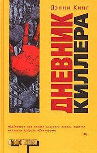 Дэнни Кинг -Дневник киллера