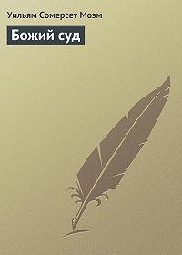Уильям Сомерсет Моэм -Божий суд