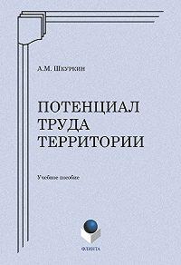 А. М. Шкуркин - Потенциал труда территории: учебное пособие
