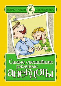 Е. Маркина - Самые свежайшие ржачные анекдоты