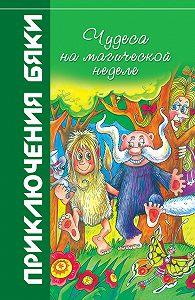 Марианна Цветкова - Чудеса на магической неделе