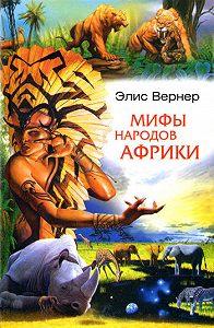 Элис Вернер -Мифы народов Африки