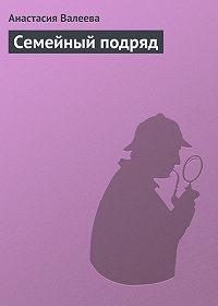 Анастасия Валеева -Семейный подряд