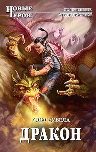 Олег Бубела -Дракон