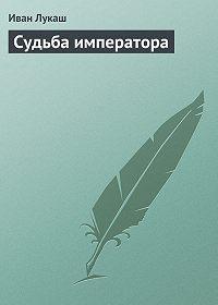 Иван Лукаш - Судьба императора