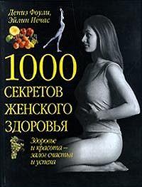 Лайла А. Уоллис -1000 секретов женского здоровья