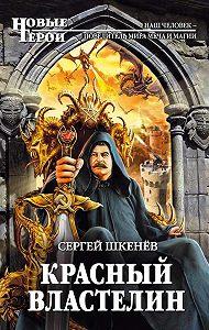 Сергей Шкенёв - Красный властелин