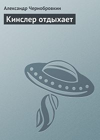 Александр Чернобровкин -Кинслер отдыхает