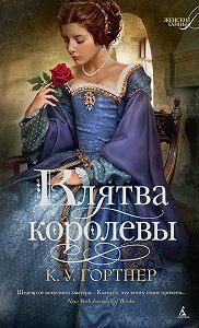 К. У. Гортнер - Клятва королевы