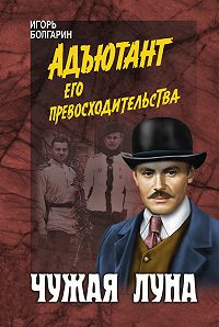 Игорь Яковлевич Болгарин -Чужая луна