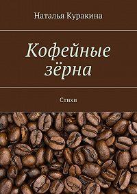 Наталья Куракина -Кофейные зёрна. Стихи