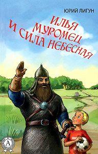 Юрий Лигун - Илья Муромец и Сила небесная