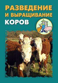 Илья Мельников -Разведение и выращивание коров