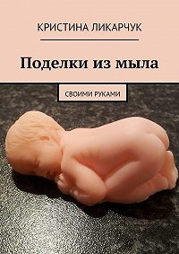 Кристина Ликарчук -Поделки измыла. Своими руками