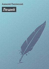 Алексей Писемский - Леший