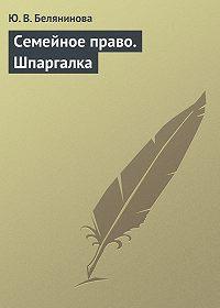 Ю. В. Белянинова -Семейное право. Шпаргалка